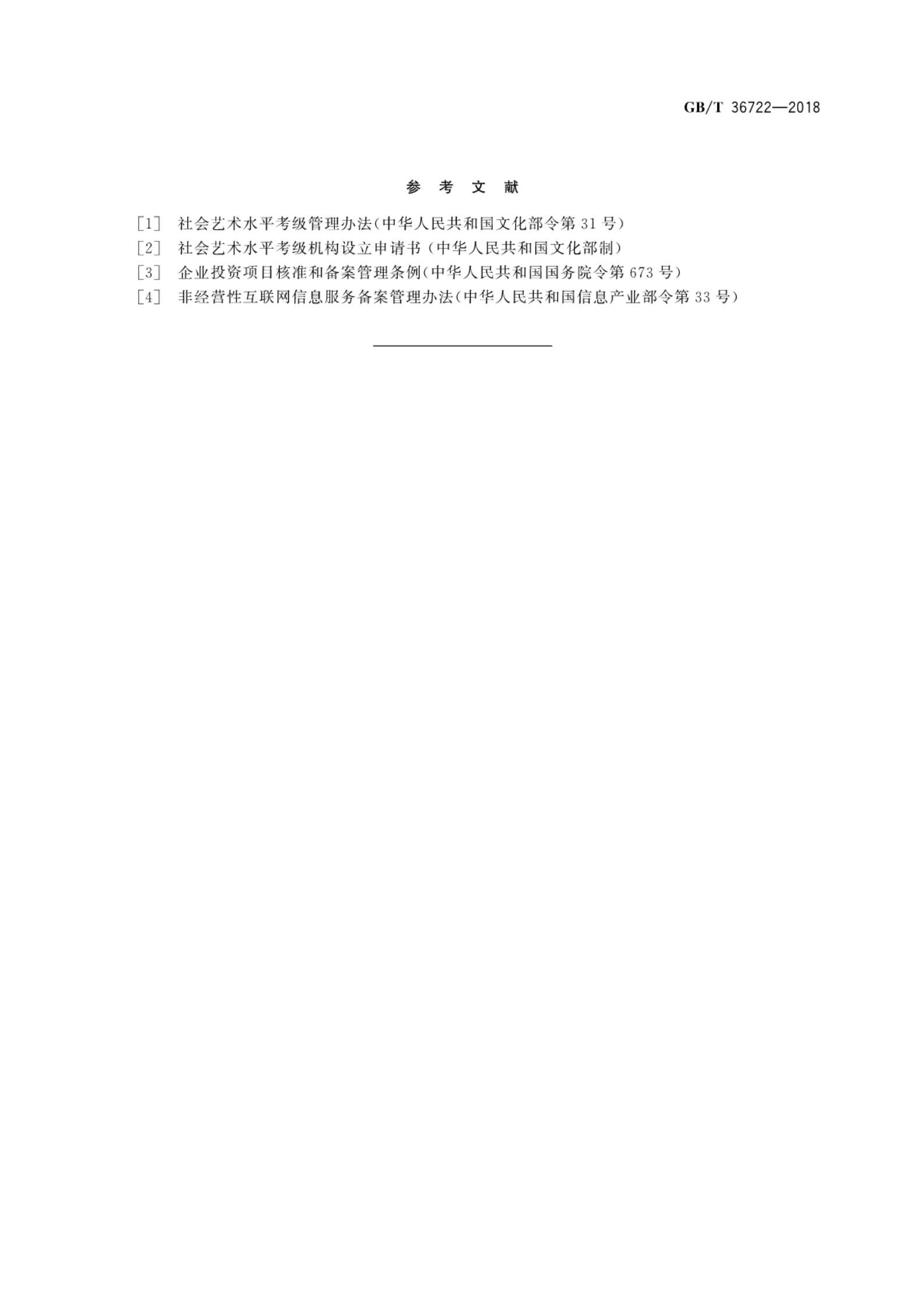 社会艺术水平考级 机构备案管理要求_11.jpg