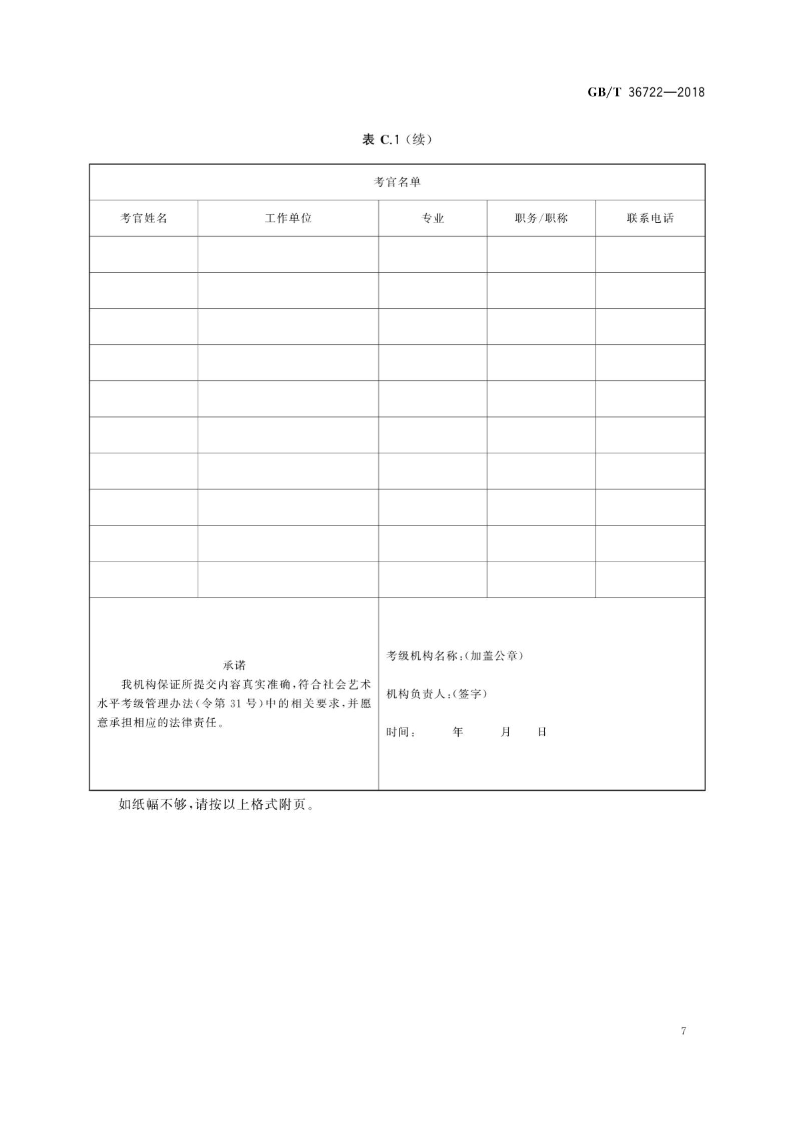 社会艺术水平考级 机构备案管理要求_09.jpg