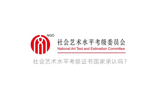 社会艺术水平考级证书国家承认吗?